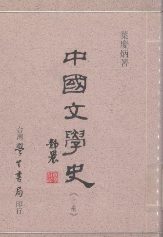 中國文學史 / 葉慶炳著