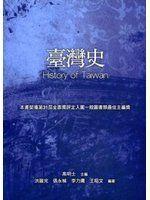 臺灣史 =  History of Taiwan