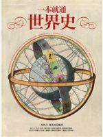 一本就通: 世界史/ 馬世力,陳光裕編著