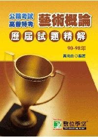 90~98高普特考歷屆試題精解【藝術概論】 /