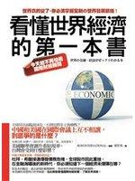 看懂世界經濟的第一本書 :  今天起不再怕看國際財經新聞 /  Rom International著 ; 梁世英譯