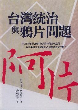 臺灣統治與鴉片問題 /  劉明修著 ; 李明峻譯
